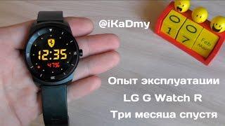 Опыт эксплуатации LG G Watch R: Три месяца спустя