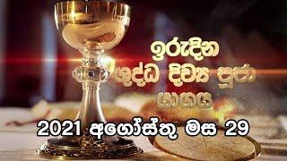 Sunday Holy Mass  Sinhala  - Live  ( 29-8-2021 )