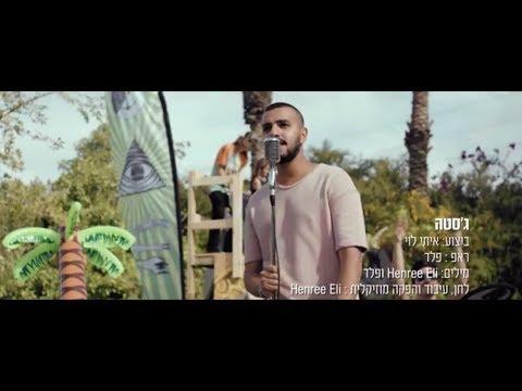איתי לוי & פלד & Henree - ג'סטה | שיר הנושא מתוך הסרט ג'סטה