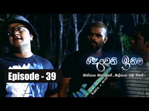 Deweni Inima | Episode 39 30th March 2017