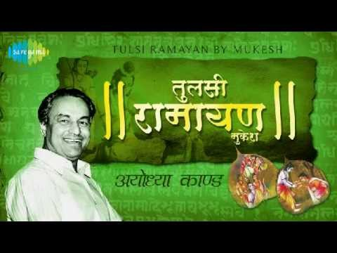 Tulsi Ramayana | Shri Ramcharitmanas | Ayodhya Kand Volume-1 (part-1) video