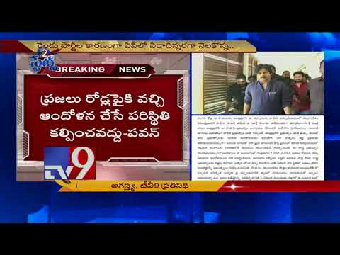 Pawan Kalyan Reacts To Amit Shah's Letter || Chandrababu || AP Special Status - TV9