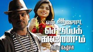 En Aaloda Seruppa Kaanom Movie |  Anandhi, Tamizh | Vinayagar Chaturthi spl. Sirappu Nigazhchi