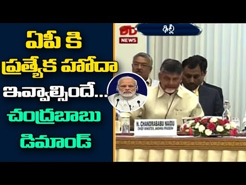 AP CM Chandrababu Raises AP Bifurcation Promises in PM Modi Niti Aayog meet