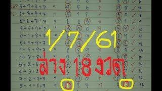 ล่าง18งวดไม่มีผิด งวด1/7/61(สูตรใหม่) -khitlenlen-