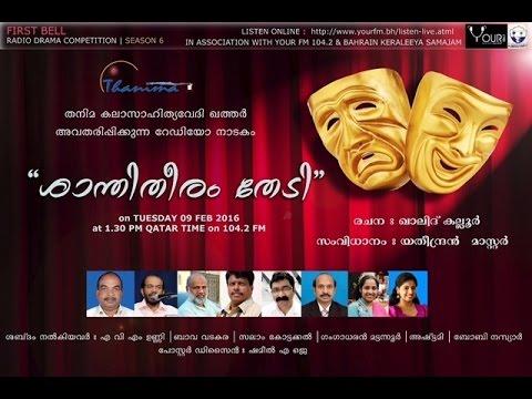 First Bell Season 06 - Radio Drama 10 - Shanthi Theeram Thedi