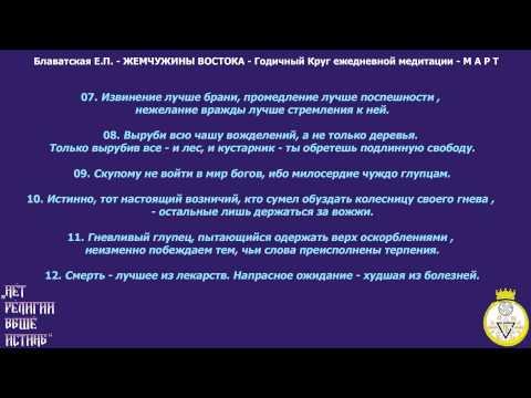 Блаватская Е.П. - ЖЕМЧУЖИНЫ ВОСТОКА - Годичный Круг ежедневной медитации - М А Р Т