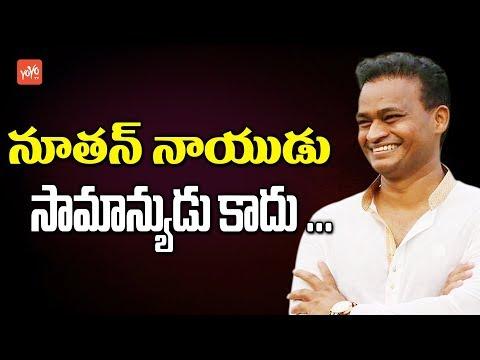 Nutan Naidu Is Not A Common Man   Bigg Boss Telugu Season 2   Tollywood   YOYO TV Channel