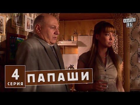 Папаши - комедийный сериал 4 серия в HD (16 серий).