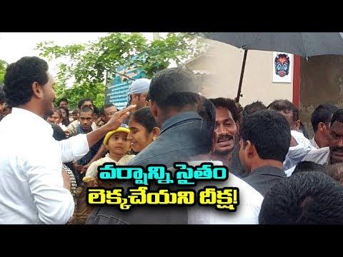 YS Jagan Padayatra Continues in Anaparty - Rajamundry | AP | Praja Sankalpa Yatra | Mana Aksharam
