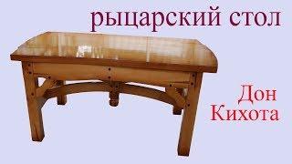 Рыцарский стол Дон Кихота . Второй фильм