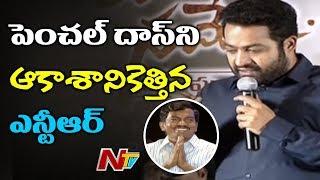 Jr NTR Praises Penchal Das at Aravinda Sametha Success Meet | NTV