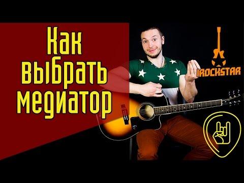 Выбор медиатора для игры на гитаре