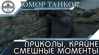 ПРИКОЛЫ, КРАЙНЕ СМЕШНЫЕ МОМЕНТЫ, ВЕРТУХИ, БАГИ, ОЛЕНИ, СЛИВЫ, ЧИТЫ World of Tanks (wot)