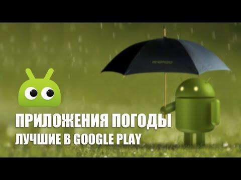 Скачать прогноз погоды на андроид