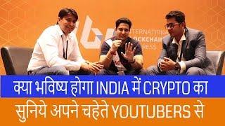 INDIA    CRYPTO          YOUTUBERS