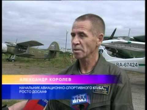 Тайм-Аут - Лётчик