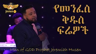 Man of God Prophet Jeremiah Husen - The Friut Of Holy Ghost - AmlekoTube.com