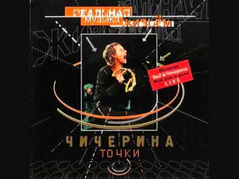 Чичерина Юлия - Радиоволна