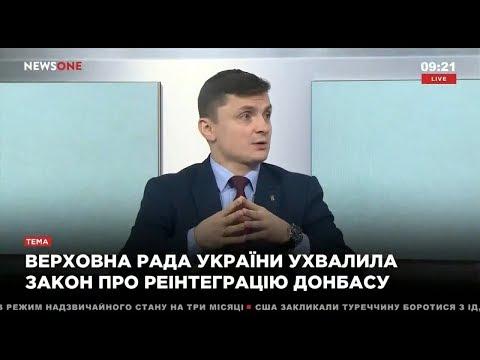 """Закон """"про деокупацію"""" прикриває Порошенка заднім числом за його бездіяльність, ‒ Михайло Головко"""