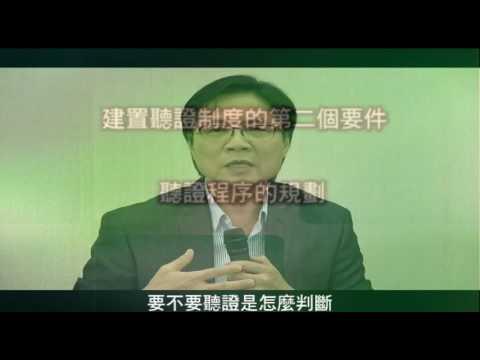 內政部長葉俊榮與紀這茶敘系列PART4建置聽證制度的三要件