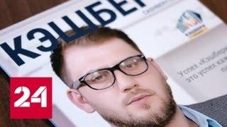 Вкладчики компании Сashbery вновь могут быть обмануты - Россия 24