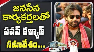 Pawan Kalyan To Hold Meet With Ichchapuram Janasena Activists | Pawan Porata Yatra Day 2 Updates