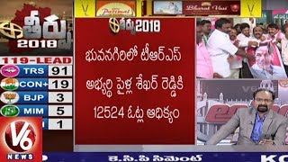 Special Report On District-wise Counting Updates | Telangana Assembly Results 2018