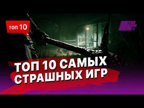 10 самых страшных (жутких) игр