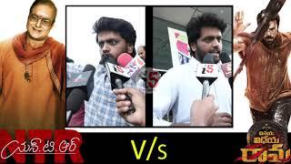 NTR Kathanayakudu VS Vinaya Vidheya Rama Public Talk | Balakrishna | Ram Charan | i5 Network