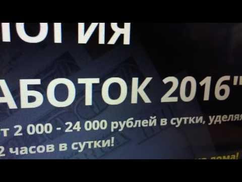 Зарабатываем от 1000 рублей в день не выходя из дома! 100% гарантия!