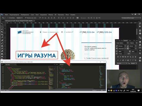 Создание сайта в реальном времени с нуля до публикации за 6 часов // Марафон Верстки 2.0