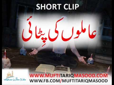 Amiloon (jali Peer) Ki Pitae By Mufti Tariq Masood Sahab video