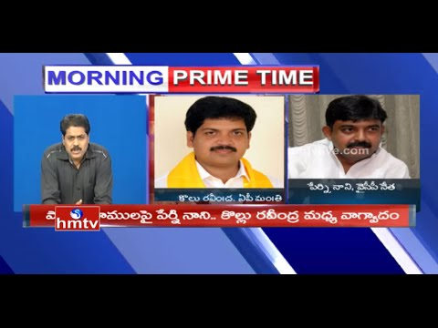 War Of MP Kollu Ravindra & YCP Perni Nani in Debate with VK | Bandar Port Land Acquisition | HMTV