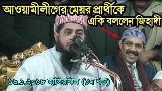 ১ম খন্ড - হাতিরঝিল - ১৬/০১/২০১৮ - Mufti Eliyasur Rahman Zihadi, New Bangla Waz 2018