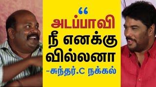 Sundar C Funny Comment On Singampuli