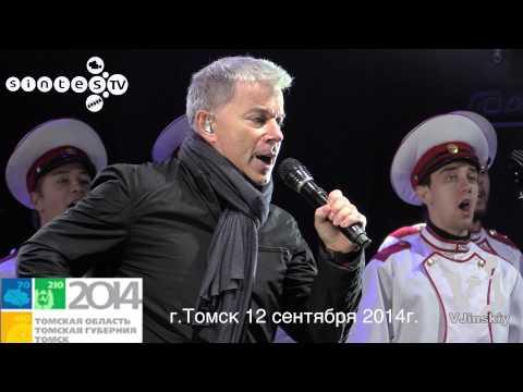 Сибирский полк из дальнего из томска - Олег Газманов - г.Томск 12 сентября 2014