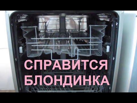 Подготовка посудомоечной машины к работе