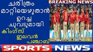 IPL 2018 Kings XI Punjab was the first to change history latest SPORTS NEWS
