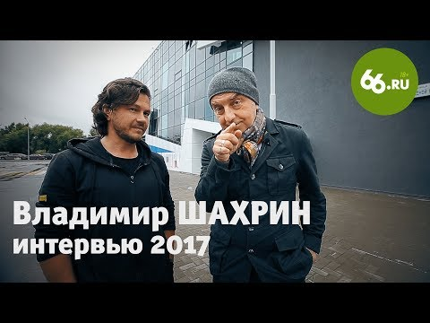 Чайф - Интервью