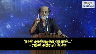 Rajini Speech about Political Entry   Tamil The Hindu
