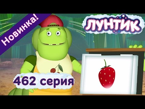 Лунтик - 462 серия. Природоведение. Новые серии 2017 года
