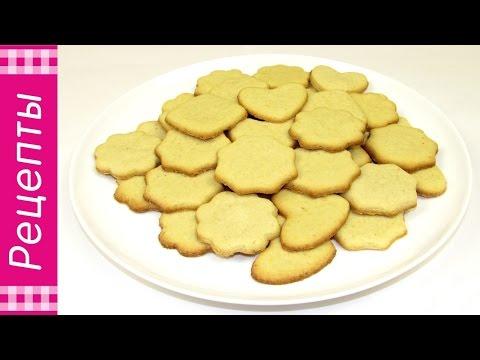 Быстро вкусно печенье