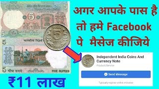 Sell ₹5 ruppes tractor note direct buyer /₹5  रूपये का सबसे कीमती नोट