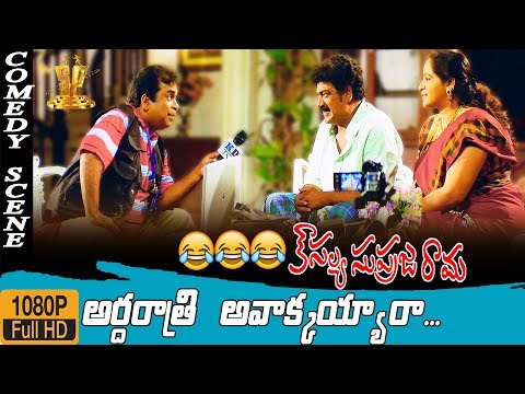 Brahmanandam and Raghu Babu Comedy Scene HD | Kousalya Supraja Rama Telugu Movie | Suresh Production