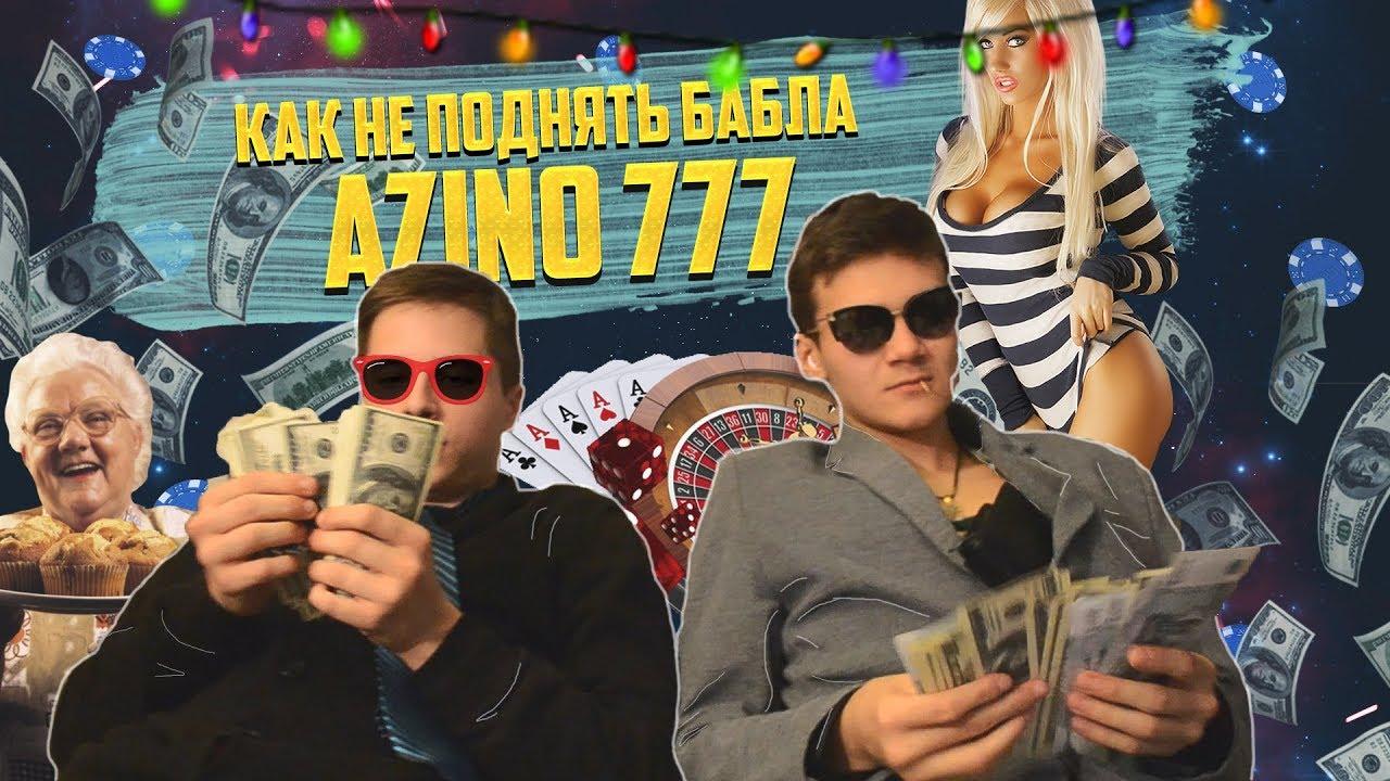 казино 777 с вованом