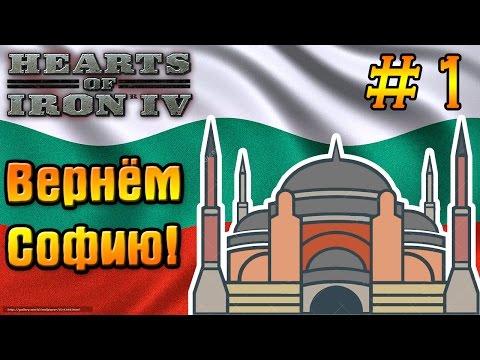Пора выгнать турок с Балкан! Hearts of Iron 4 | Прохождение за Болгарию #1