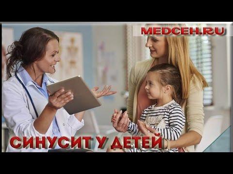 0 - Синусит у дітей причини симптоми і лікування захворювання