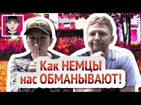 """Как немцы нас обманывают! /  Канал """"Русская Европейка"""""""