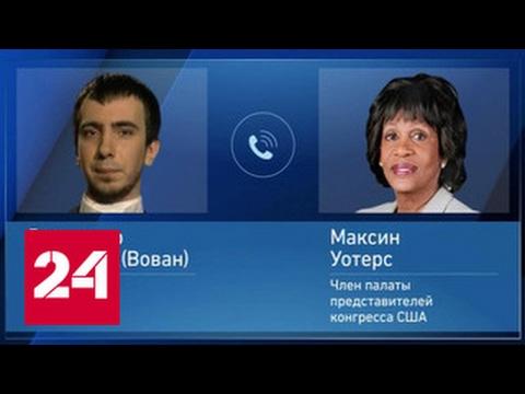 Россия атакует Лимпопо, Габон и телевизор Порошенко. Пранкеры разыграли американскую конгрессвумен